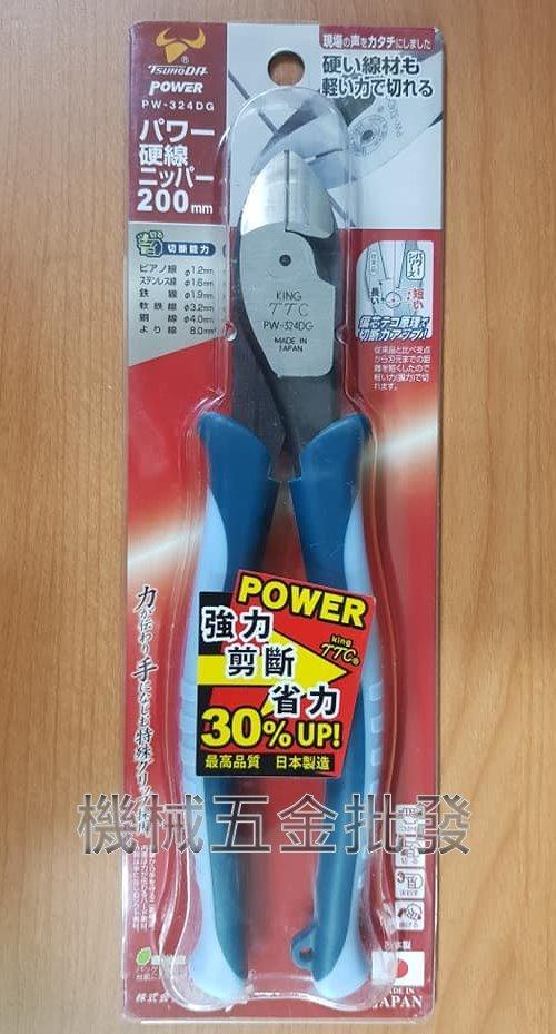 Kìm cắt dây cứng tác động mạnh 200mm PW-324DG Tsunoda