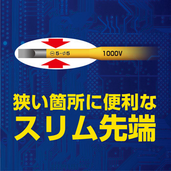 Tô Vít Dẹp Cách điện Anex 7900 5x100