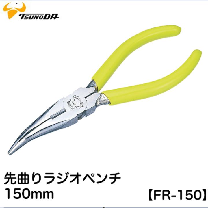 Kìm mũi cong 6 inch FR-150 Tsunoda Nhật Bản
