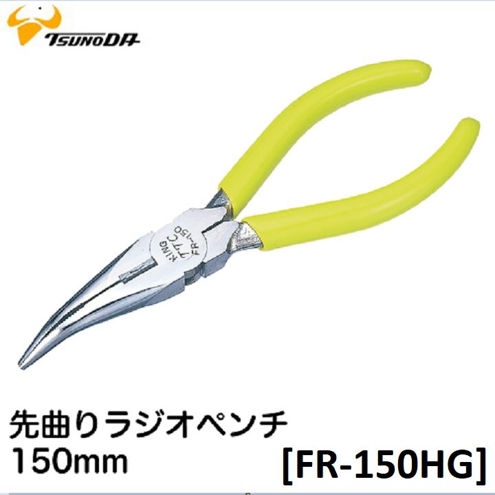 Kìm nhọn mũi cong 150mm FR-150HG Tsunoda Nhật Bản